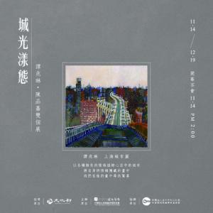城光漾態譚兆琳陳品嘉雙個展