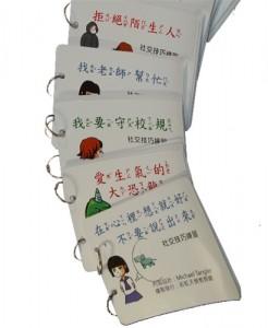 增加社交能力與人際關係的社交小書卡