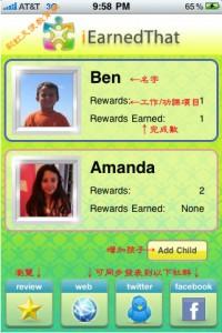 行為矯正時使用的行為獎勵Apps (iEarned That)