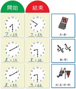 視覺提示之每日作息時間圖片下載