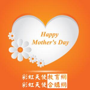 祝大家母親節快樂及飛往台灣