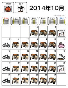 """圖卡下載區代製 """"視覺提示行事月曆""""服務"""