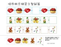 圖卡下載區新增圖卡~順序概念練習之聖誕篇
