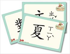 圖卡下載區新增圖卡 ~ 小學一二年級下學期生字卡