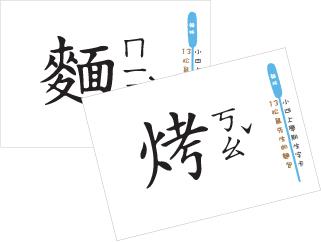 圖卡下載區新增~ 小四上學期必學生字卡