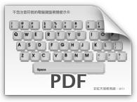 兒童電腦課七:開始教孩子使用鍵盤(上)