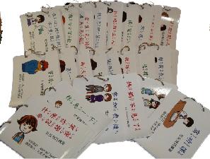 社交小書卡全套(含網上互動電子書)