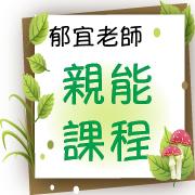 親能成長團體課程 by 林郁宜老師