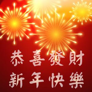 祝大家新年快樂